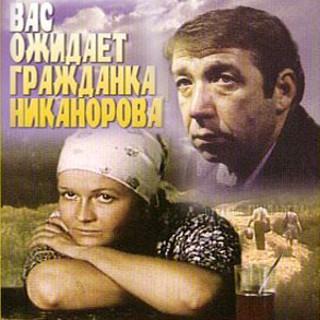 Актеры фильма Вас Ожидает Гражданка Никанорова